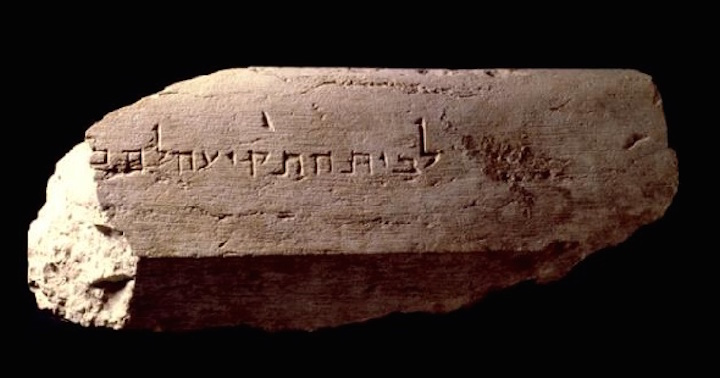 "Found By the Southern Wall of the Temple Mount-From Second Temple Inscribed, ""To the Place of Trumpeting."" The spot where the Priests blew the Shofar to announce the Beginning and end of the Sabbath and Holidays."