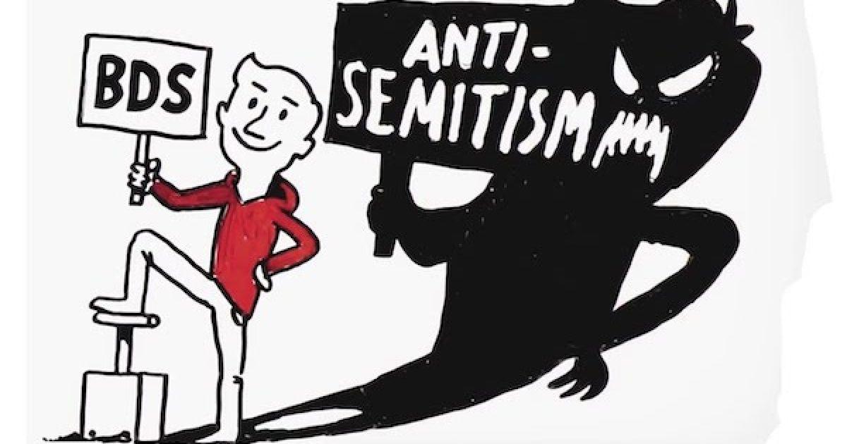 BDS antisemitism