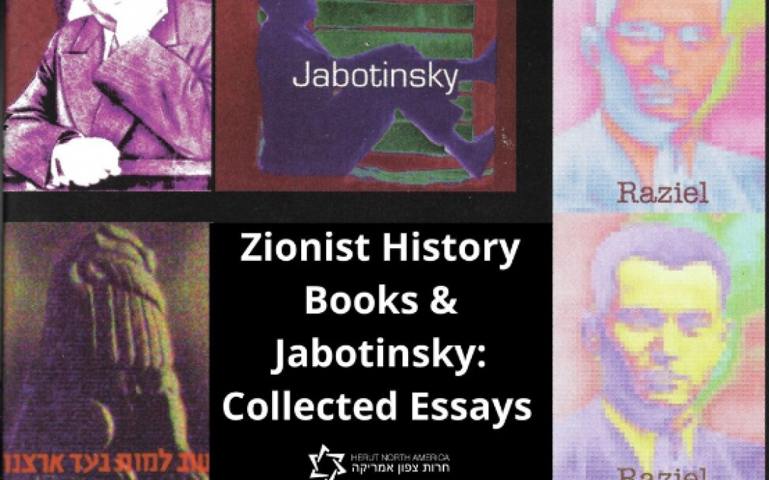 New eBook Of Essays On Outstanding Books About Zionism Offered For Free